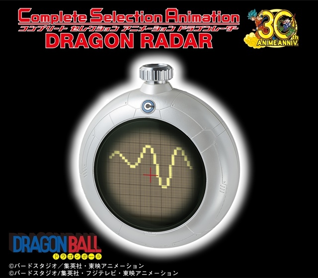 001lドラゴンレーダー
