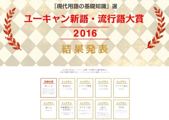 001-1流行語大賞_
