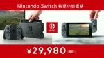 001-19Nintendo Switch