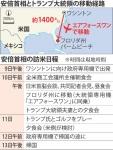 7_安倍首相 トランプ