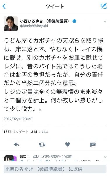 konishihiroyuki-tenura-5_.jpg