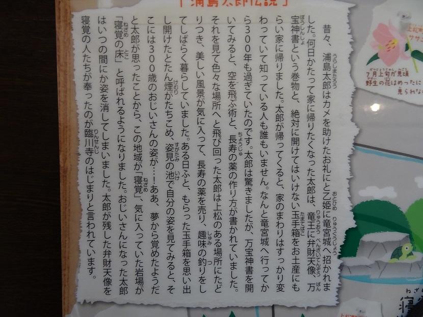 浦島太郎話