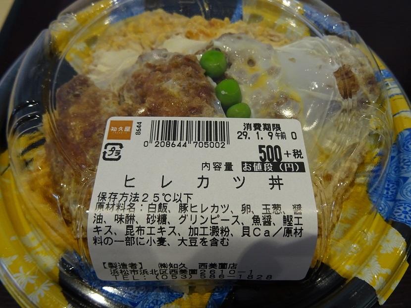 ヒレカツ丼①