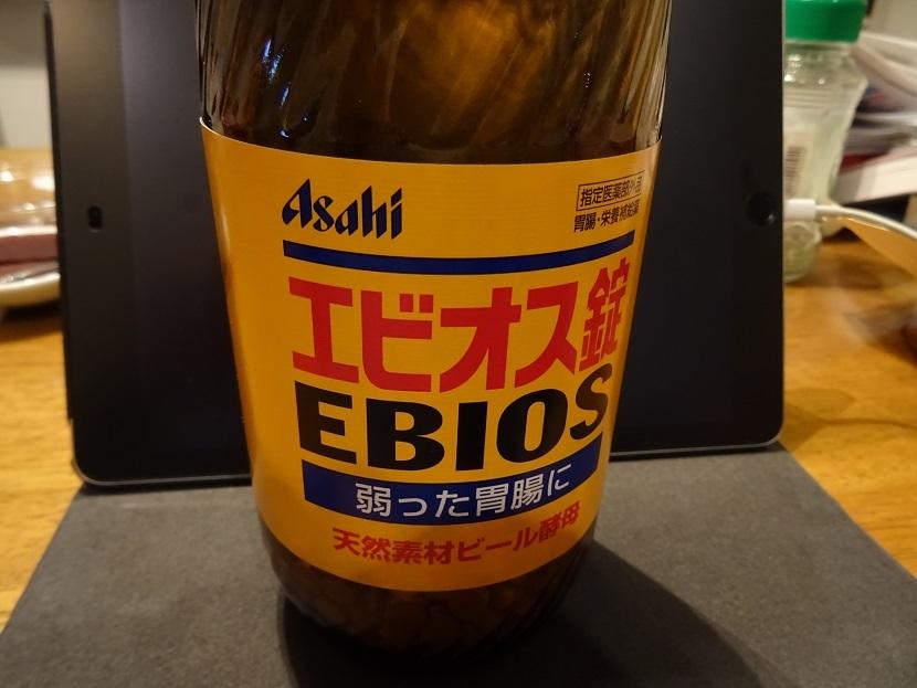 エビオス錠①
