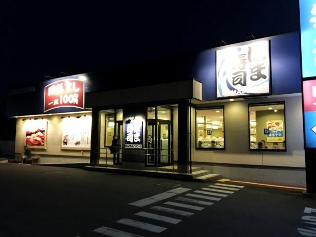 はま寿司 鴻巣新宿店 (2)