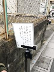 中華そば べんてん (5)