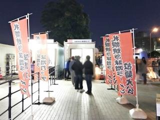 横浜赤レンガ倉庫 全国ふるさとフェア2016 (5)