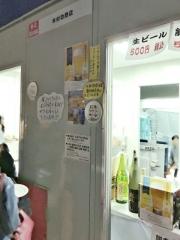 横浜赤レンガ倉庫 全国ふるさとフェア2016 (8)
