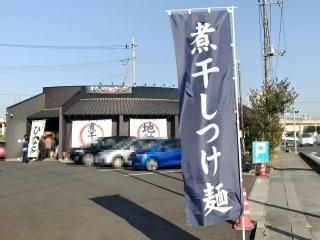 麺屋 ひな多 (1)
