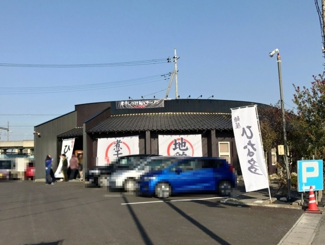 麺屋 ひな多 (2)