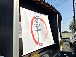 麺屋 ひな多 (3)