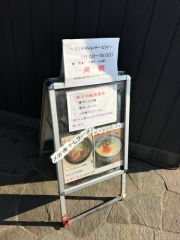 麺屋 ひな多 (5)