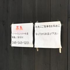 麺屋 ひな多 (6)