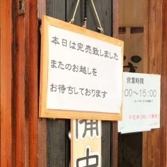 麺屋 ひな多 (7)