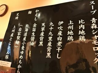 麺屋 ひな多 (10)