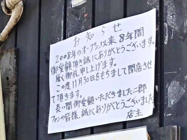 ラーメン二郎 大宮店 (6)