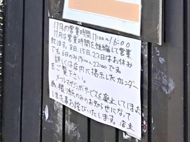 ラーメン二郎 大宮店 (7)