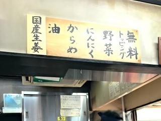 ラーメン二郎 大宮店 (10)