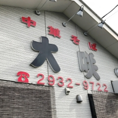 中華そば 大咲 (14)