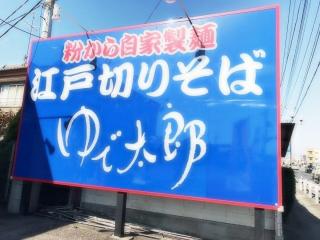 1 ゆで太郎 太田高林店 (1)