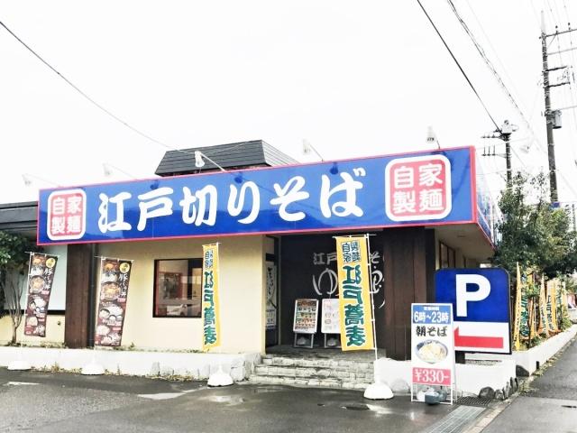 ゆで太郎 深谷萱場店 (2)