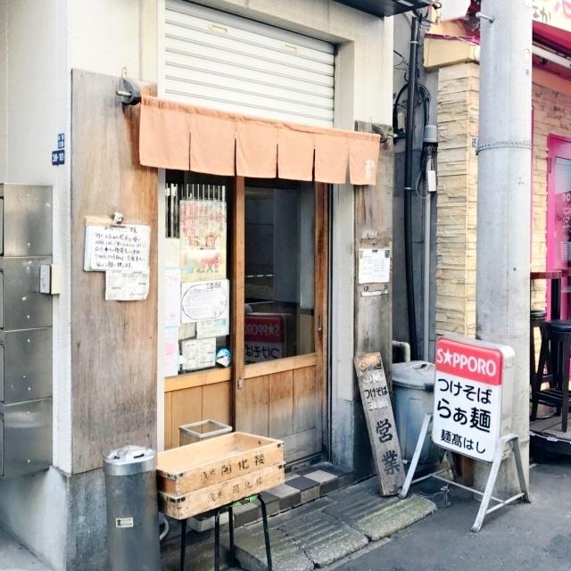 麺 高はし (2)