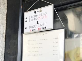 ラーメン二郎 ひばりヶ丘駅前店 (6)