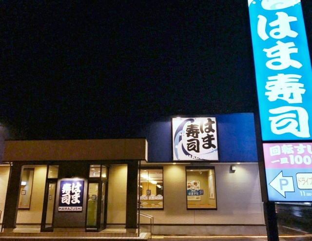 はま寿司 122号羽生店 (1)