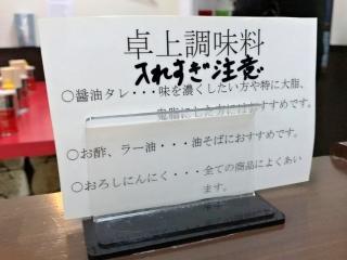 中華そば ぎと家 (8)