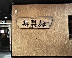 寿製麺よしかわ 川越店 (12)