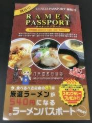 中華食堂 睡蓮 (1)