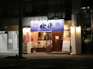 中華食堂 睡蓮 (2)