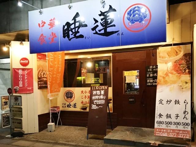 中華食堂 睡蓮 (3)