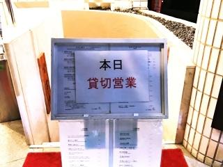 ぼぶ麺会2016 in アルス南青山 (2)