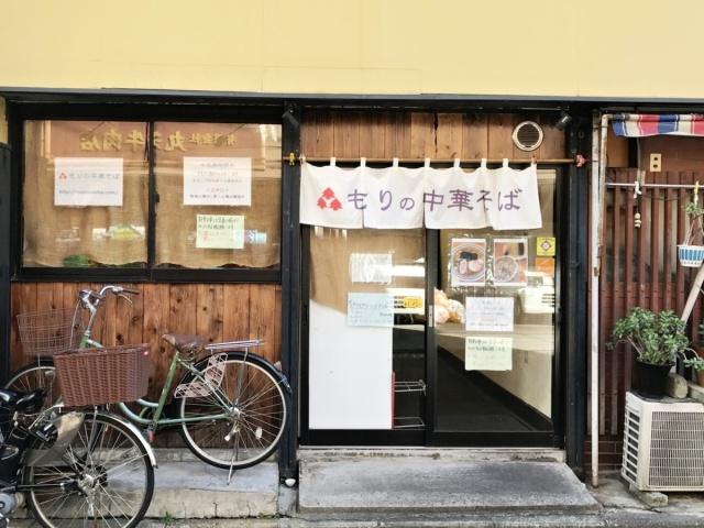 もりの中華そば (3)