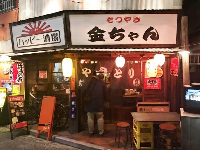ハッピー酒場 金ちゃん (1)