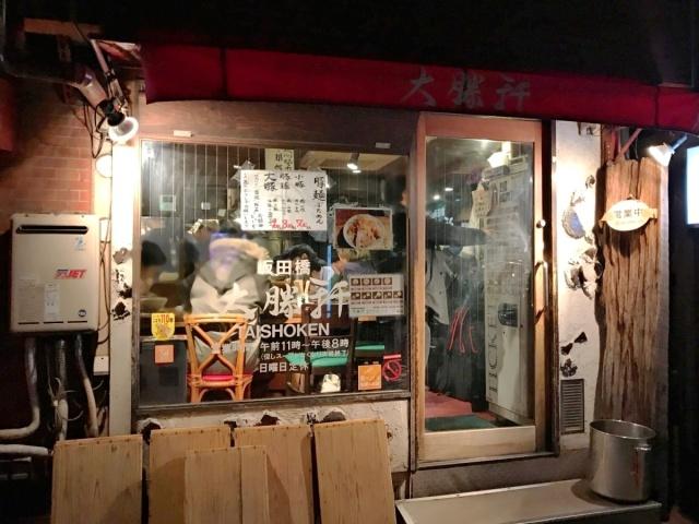 飯田橋大勝軒 (3)