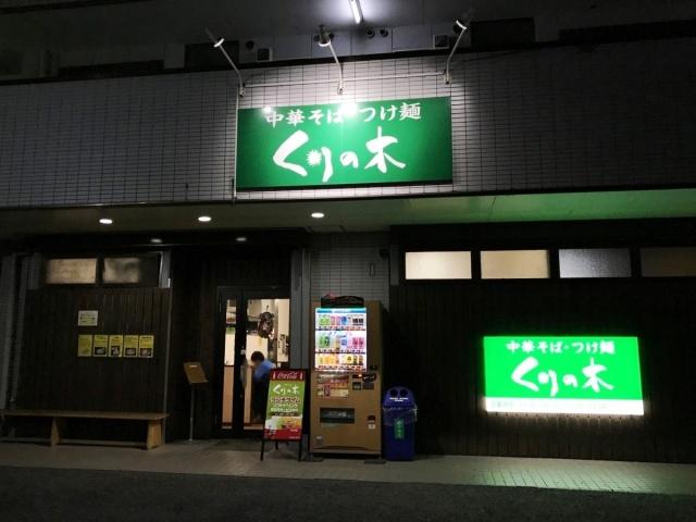 くりの木 上尾店 (2)