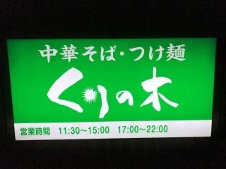 くりの木 上尾店 (3)