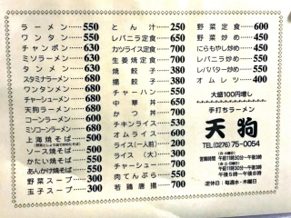 手打ちラーメン天狗 (2)