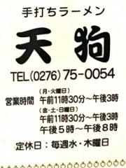 手打ちラーメン天狗 (17)