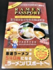 つけ麺 晴れる屋 (1)