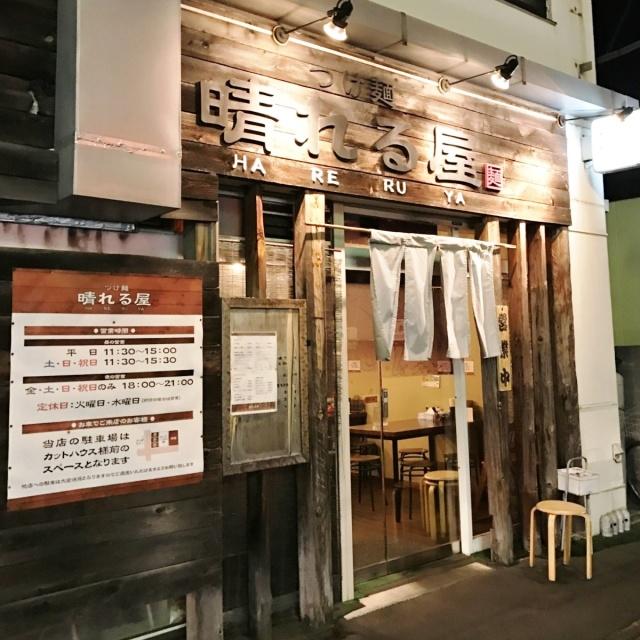 つけ麺 晴れる屋 (3)