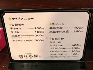つけ麺 晴れる屋 (7)