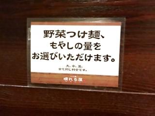 つけ麺 晴れる屋 (18)
