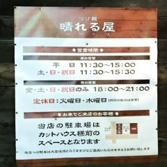 つけ麺 晴れる屋 (19)
