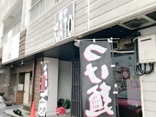 麺や GATO (2)