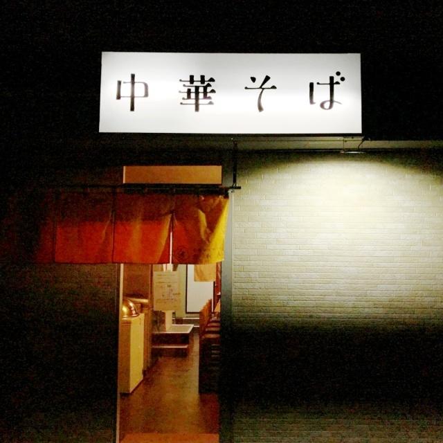 花笑み中華そば かれん (3)