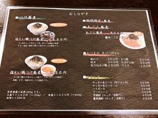 蕎麦ちばから (8)