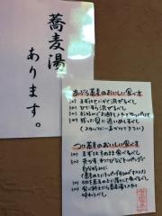 蕎麦ちばから (16)